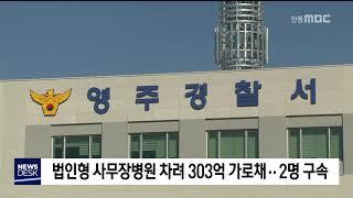 법인형 사무장병원 차려 303억 가로채..2명 구속