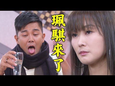 【金家好媳婦】EP207預告 冠達的前任報復?! 昊傑非英泰親生?!