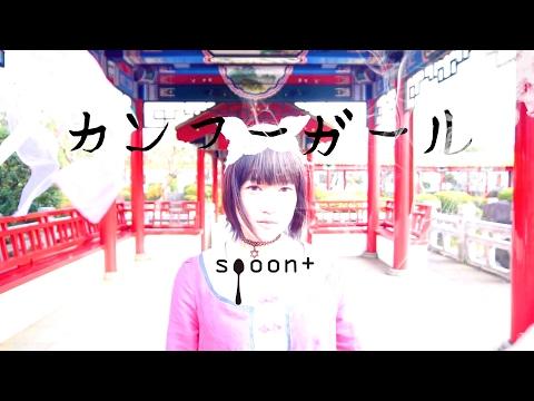 , title : 'spoon+「カンフーガール」MV'