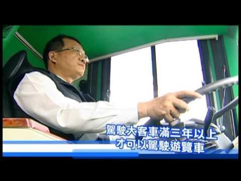 遊覽車安全-駕駛篇