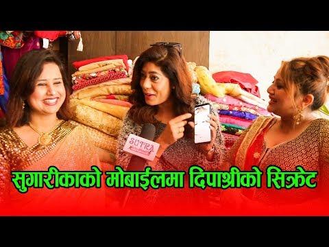 (सुगारीकाको मोबाईलमा दिपाश्रीको सिक्रेट Deepa & Sugarika ...10 min.)