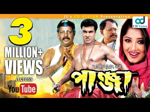 Video Panja | Manna | Moushumi | Kazi Hayat | Dipjol | New Bangla movie 2017 | CD Vision download in MP3, 3GP, MP4, WEBM, AVI, FLV January 2017