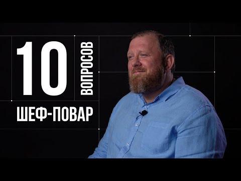 10 глупых вопросов ШЕФ-ПОВАРУ   Константин Ивлев - DomaVideo.Ru