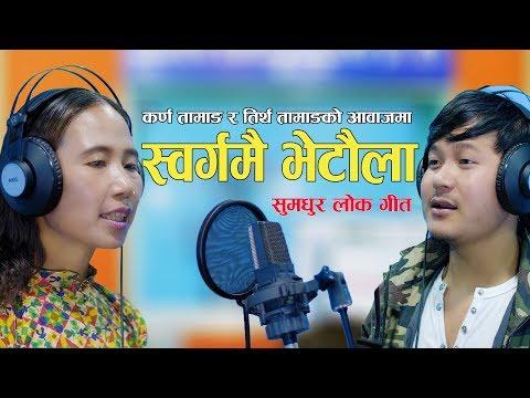 (स्वर्गमै भेटाैला || New Nepali lok dohori 2075. 2018 || Karna Tamang & Tirtha Tamang - Duration: 11 minutes.)