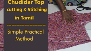 chudidar top cutting and stitching in tamil video download| சுடிதார் டாப் வெட்டி தைத்தல்