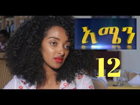 Amen -አሜን- New Ethiopian Series - Part 12