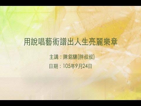 20160924大東講堂-陳銘驤(胖叔叔)「用說唱藝術譜出人生亮麗樂章」-影音紀錄