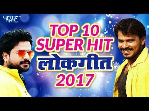 Video 2017 का TOP 10 सुपरहीट लोकगीत - Ritesh Pandey, Pramod Premi - Bhojpuri Hit Songs - Video Jukebox download in MP3, 3GP, MP4, WEBM, AVI, FLV January 2017