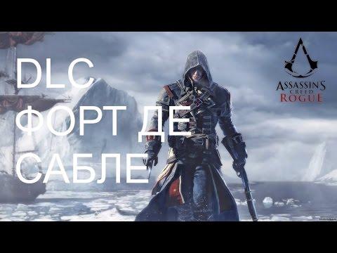 Assassin's Creed Rogue Прохождение с русским комментарием DLC ФОРТ ДЕ САБЛЕ