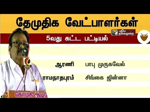 TN-Polls-DMDK-Release-5th-List-Of-Election-Candidates