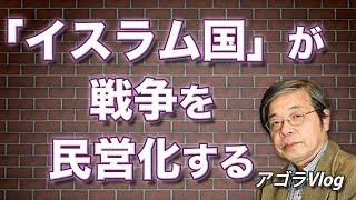 イスラム国」が戦争を民営化する 池田 信夫氏【アゴラVlog】