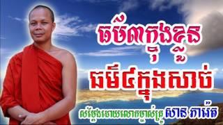 Khmer Music - ថ្មីៗ សាន ភារ៉េត