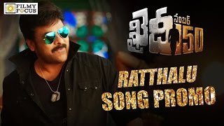Ratthalu Song Trailer | Release on 31st Dec | Khaidi No 150 Songs | Chiranjeevi, Raai Laxmi, Kajal