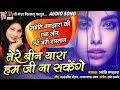 Tere Bin Yara Hum Ji Na Sakenge || Jyoti Vanjara || Sad Song 2018 || दर्द भरा गाना ||