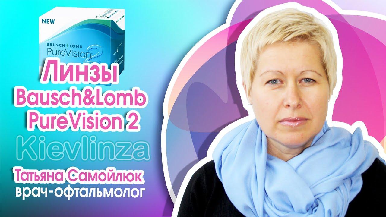 Контактные линзы Bausch&Lomb PureVision 2