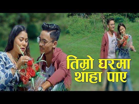 (Timro Gharma Thaha Paye || New Nepali Lok Dohori 2075, 2018 || Rabindra Shahi & Shova Thapa - Duration: 12 minutes.)