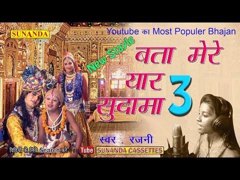 Video बता मेरे यार सुदामा रे ॥ 2017 BEST HARYANVI BHAKTI SONG || BATA MERE YAAR SUDAMA RE || BHAJAN download in MP3, 3GP, MP4, WEBM, AVI, FLV January 2017