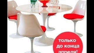 Пластиковый дизайнерский стул Tulip от Eero Saarinen