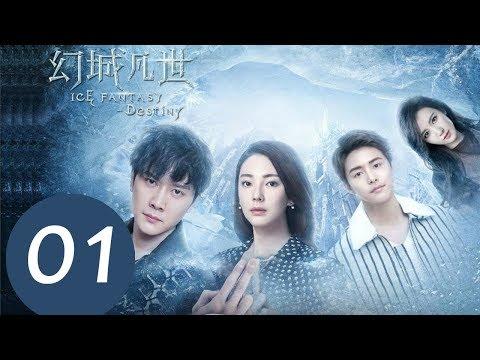 《幻城凡世 Ice Fantasy Destiny》EP01——主演:冯绍峰,张雨绮,马天宇