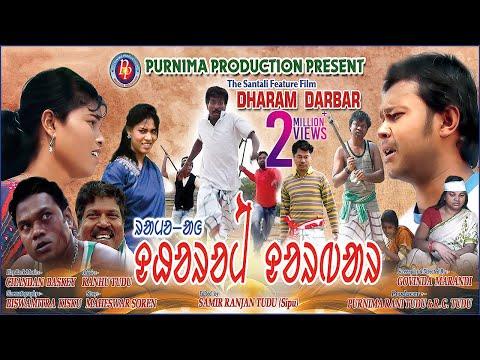 Video Santali Feature Film |