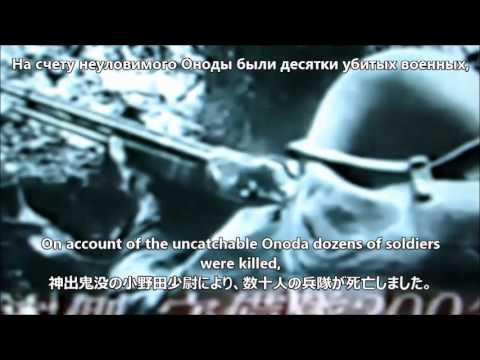 ルバング島の小野田少尉が亡くなる ロシアTV The Japanese officer who never surrendered