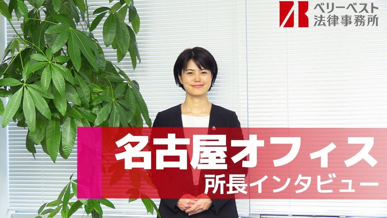 ベリーベスト法律事務所 名古屋オフィス所長インタビュー