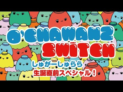 O'CHAWANZ SWiTCH しゅがーしゅらら生誕直前スペシャル!!