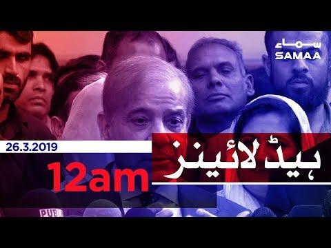 Samaa Headlines - 12AM - 26 March 2019