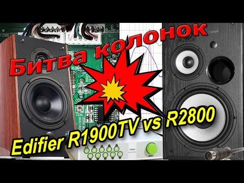 Эпическая битва колонок. Edifier R1900TV vs R2800 (видео)