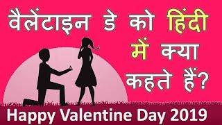Video Valentine Day को हिंदी में क्या कहते हैं    Happy Valentines Day 2020 download in MP3, 3GP, MP4, WEBM, AVI, FLV January 2017