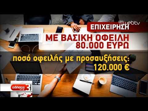Ιδιώτες και επιχειρήσεις στις 120 δόσεις – Απελευθέρωση λογαριασμών και «μπόνους» | 28/07/2019 | ΕΡΤ