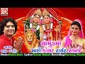 Latest Gujarati Song 2018 |Chamundmaa Maro Kolar Tight Rakhaje | Mayur Thakor New Song