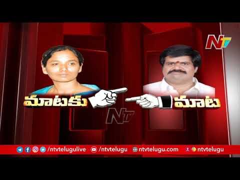 War of Words Between paritala sunitha And minister avanthi srinivas   NTV Mataku Mata