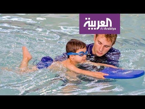 العرب اليوم - شاهد: السباحة لصحة وأمان ولدك