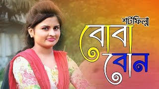 Download Video বোবা বোন । Boba Bon । Bengali Short Film 2018 । Shaty । Shohel । STM MP3 3GP MP4
