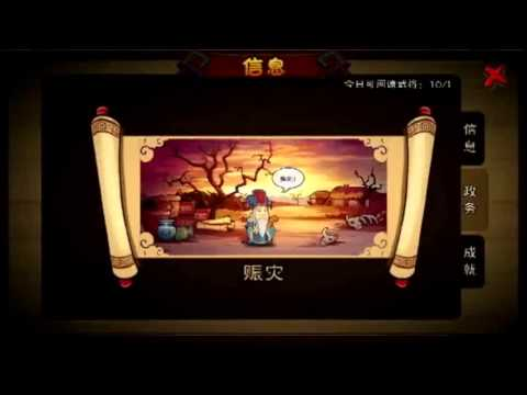 Video of 我的三國志-武神爭霸
