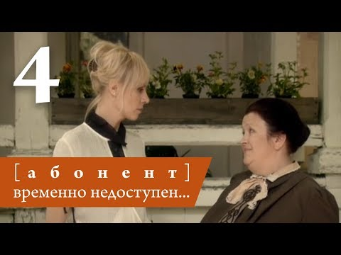 Video Абонент временно недоступен. Серия 4 ≡ Subscriber is currently unavailable. Episode 4 (Eng Sub) download in MP3, 3GP, MP4, WEBM, AVI, FLV January 2017