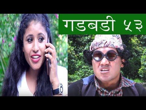 """(Nepali comedy """"Gadbadi""""- 53- केटीहरुले हेर्नैपर्ने  by www.aamaagni.com - Duration: 27 minutes.)"""