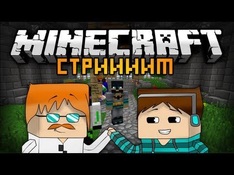 Minecraft: Стрим по Майнкрафту! [ИГРА С ПОДПИСЧИКАМИ]