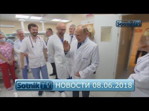 ИНФОРМАЦИОННЫЙ ВЫПУСК 08.06.2018