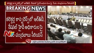 CM Chandrababu Serious on R&B and National Highway Officers @ Collectors Conference