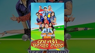 Video Kanchhi Matyang Tyang - Nepali Superhit Comedy Movie | Gajit Bista, Jayakisan Basnet, Puran Thapa MP3, 3GP, MP4, WEBM, AVI, FLV Maret 2019