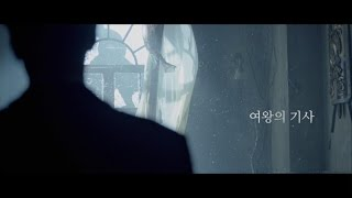 Video [M/V] NU'EST (뉴이스트) - 여왕의 기사 (OVERCOME) MP3, 3GP, MP4, WEBM, AVI, FLV Maret 2018