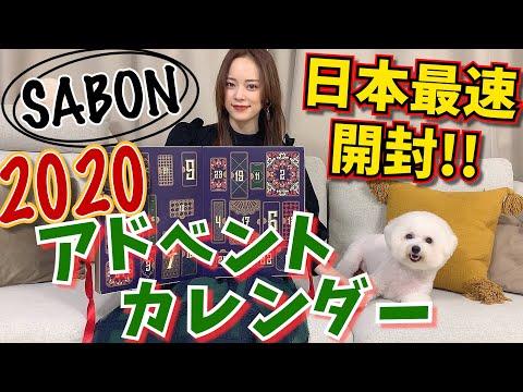 【日本最速】大人気SABONアドベントカレンダー2020開封!!!!