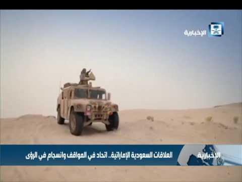 شاهد بالفيديو.. العلاقات السعودية الإماراتية.. اتحاد في المواقف وانسجام في الرؤى