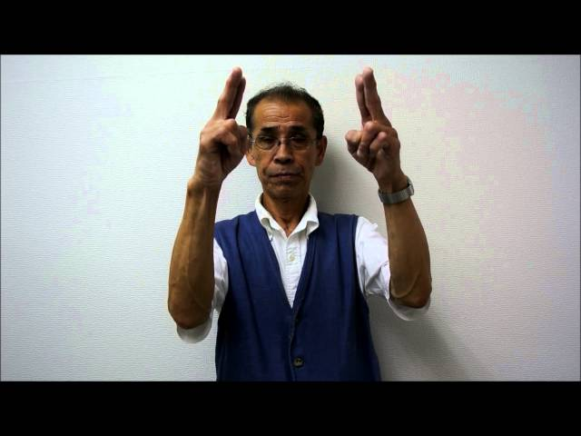 手話動画 静岡