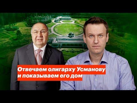 Ответ Навального на иск в суд от Усманова.