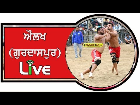 Aulakh (Gurdaspur) Kabaddi Tournament 16 april 2017
