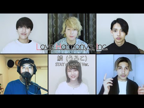 Love Harmony's, Inc.『鱗(うろこ)』STAY at HOME Ver. Music Video