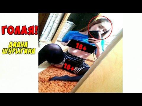 фото голой дианы шурыгиной icloud